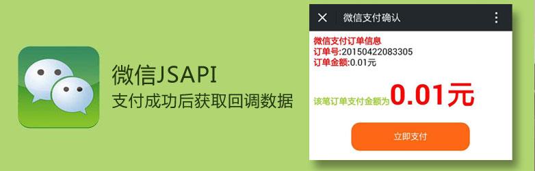 微信JSAPI支付成功后获取回调数据