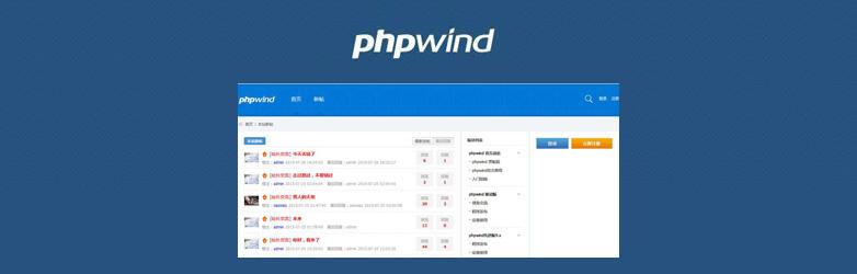 Thinkphp仿phpwind论坛系统