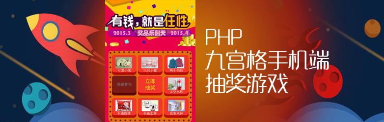 PHP九宫格手机端抽奖游戏